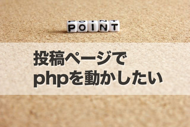 投稿ページでphpを動かしたい