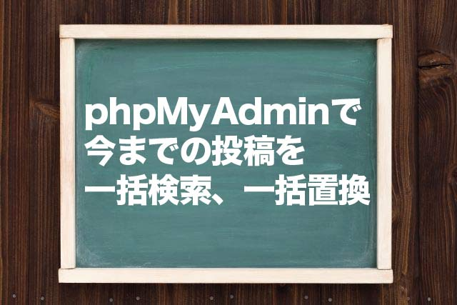 phpMyAdminで一括置換