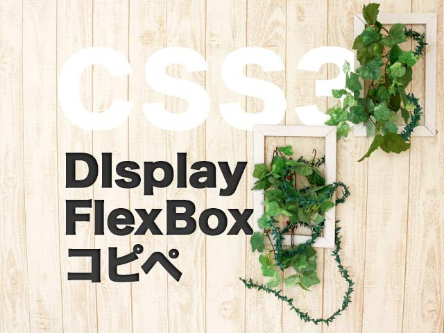 css3でdisplay:flex