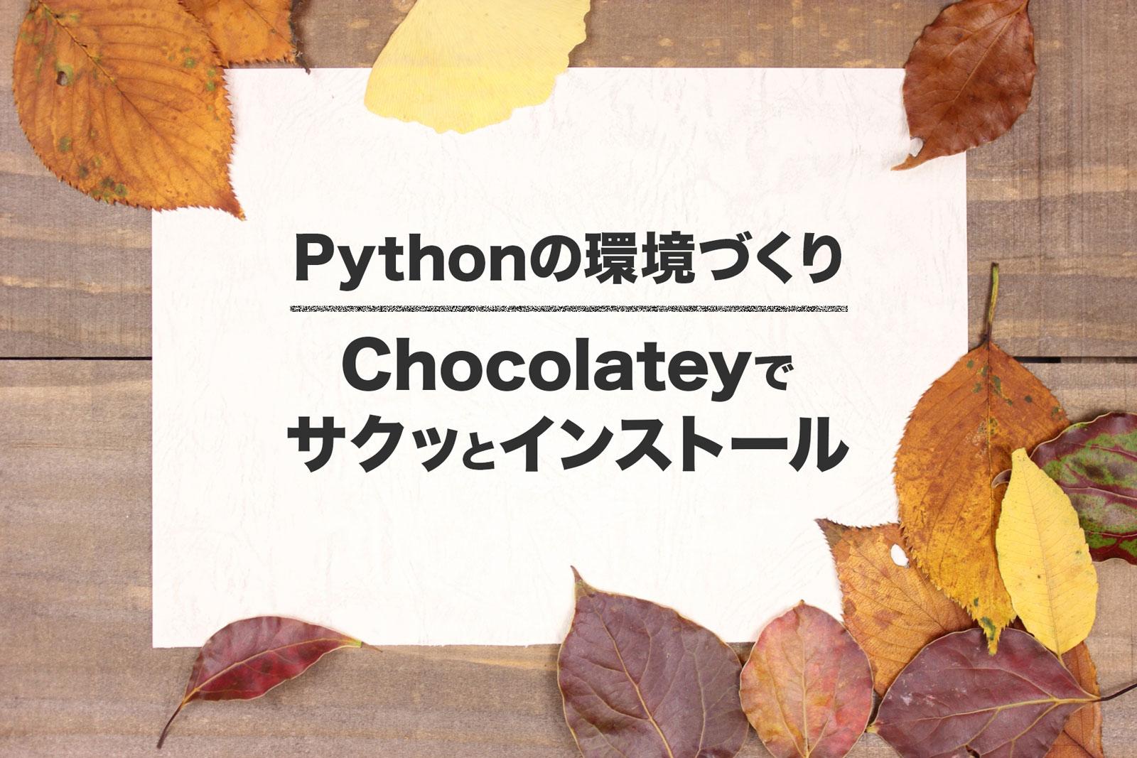 Pythonの環境づくり