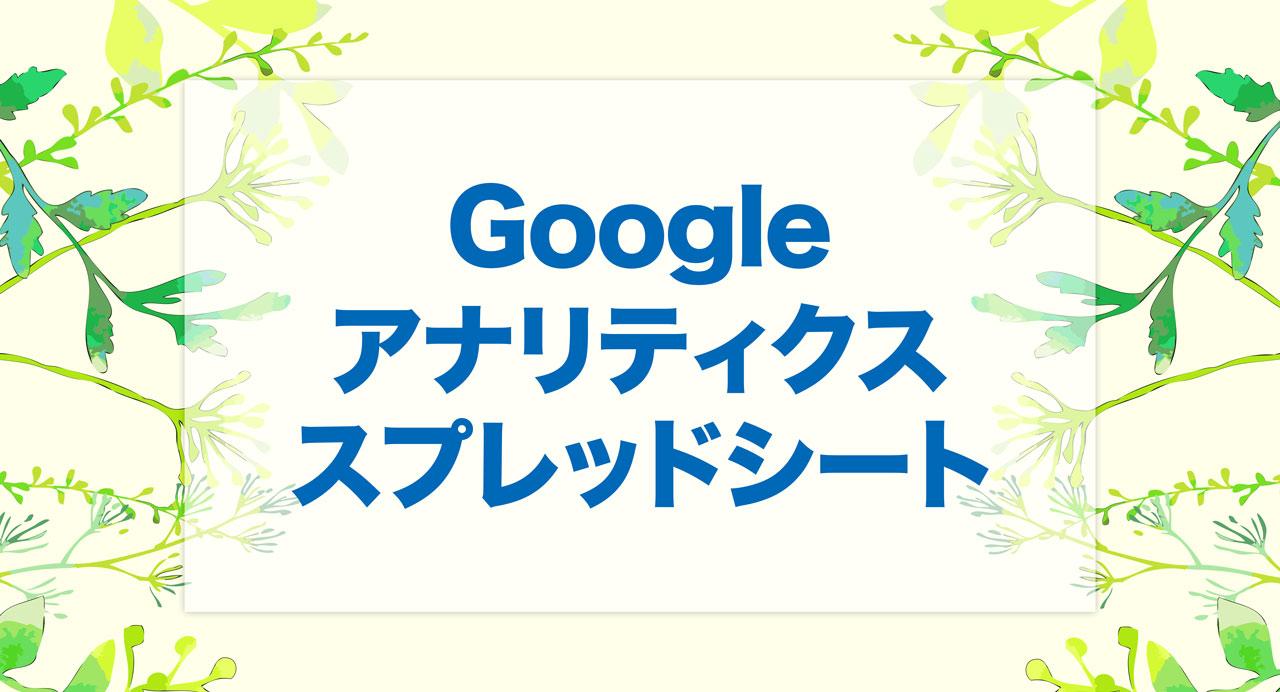Googleアナリティクスとスプレッドシート